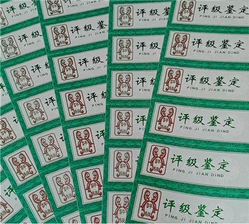 安徽池州评级鉴定评级防伪标签加工/直接工厂