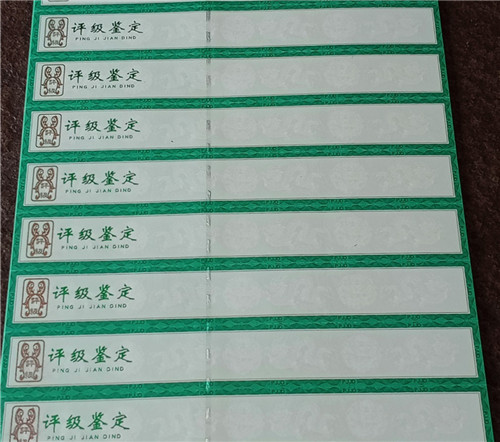 西宁双通道激光防伪标签厂家|工厂直接生产