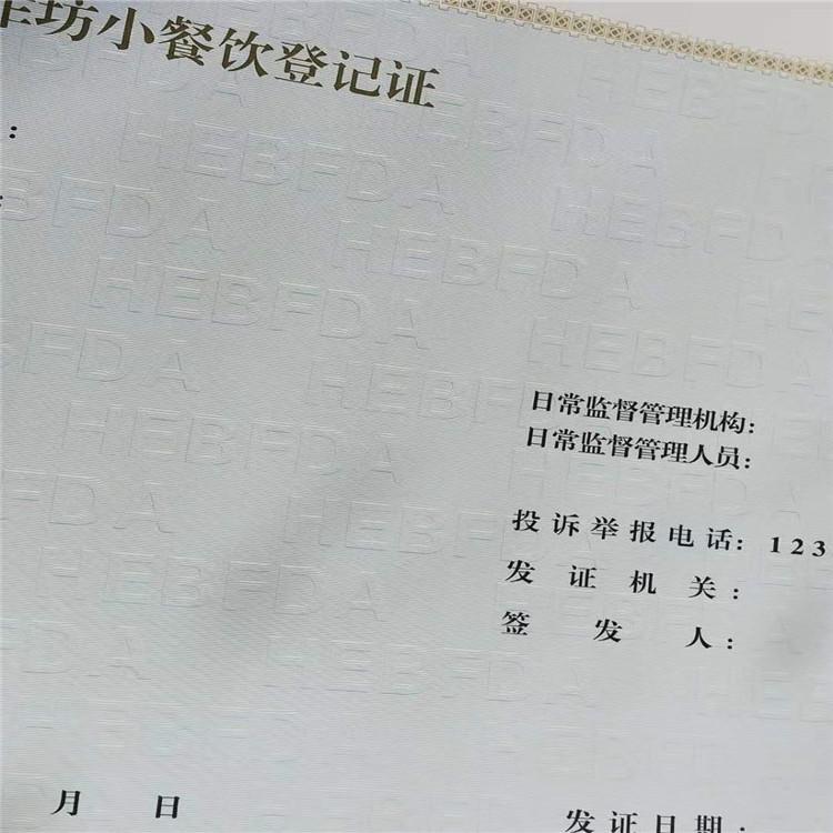 湖南怀化社会团体法人登记证书生产/欢迎下单