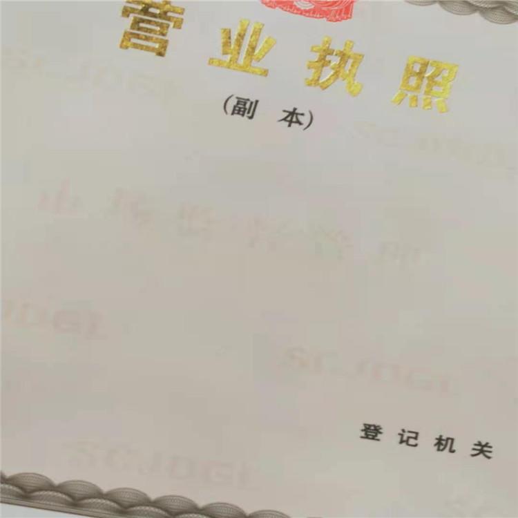 天津专版水印纸备案证书价格/食品小摊点备案卡工厂