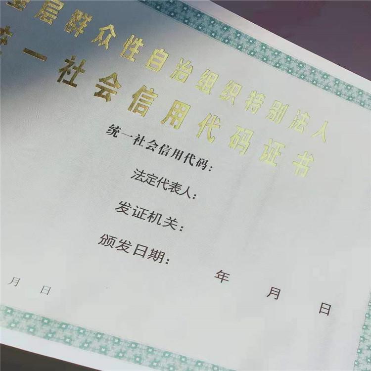 四川省内江专版水印纸备案证书印刷厂多家合作