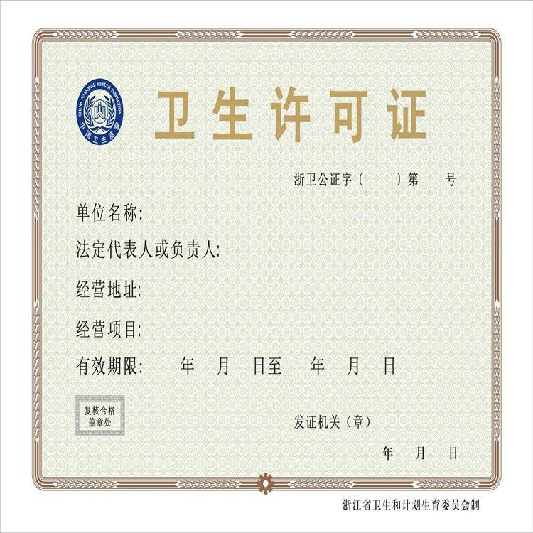 陕西汉中防伪证书印刷厂/烟花爆竹经营许可证印刷