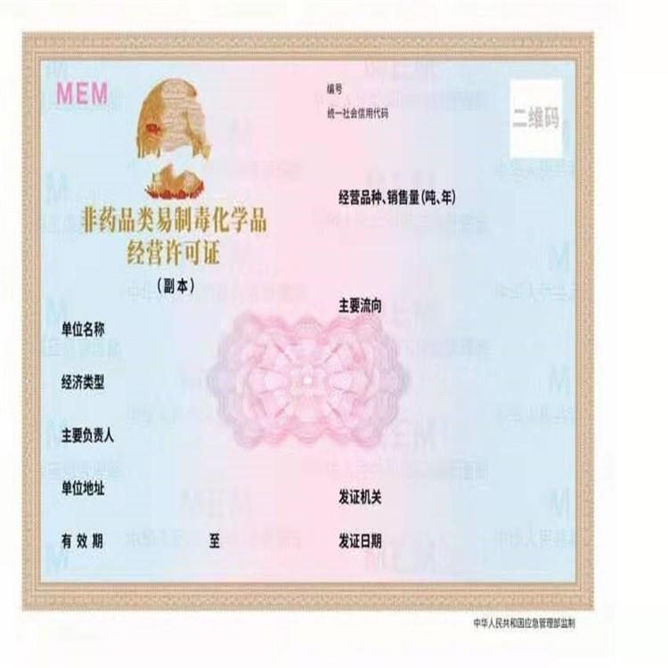 山东济南防伪证书印刷厂/品经营许可证厂