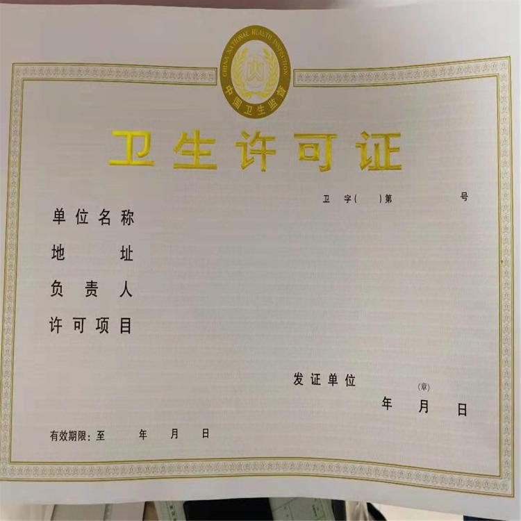 陕西汉中防伪证书印刷厂/食品小摊点备案卡厂家