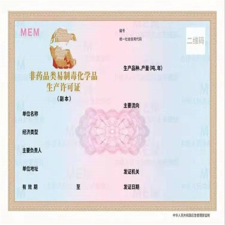 四川内江防伪证书印刷厂/食品小作坊小餐饮登记证印刷