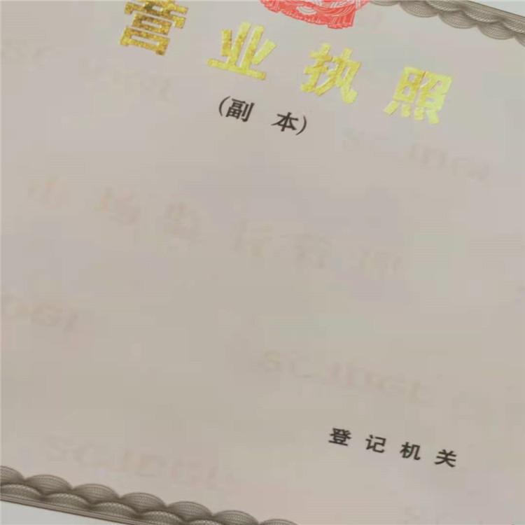 黑龙江省防伪印刷