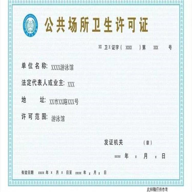 天津登记证书价格/食品小摊点备案卡工厂