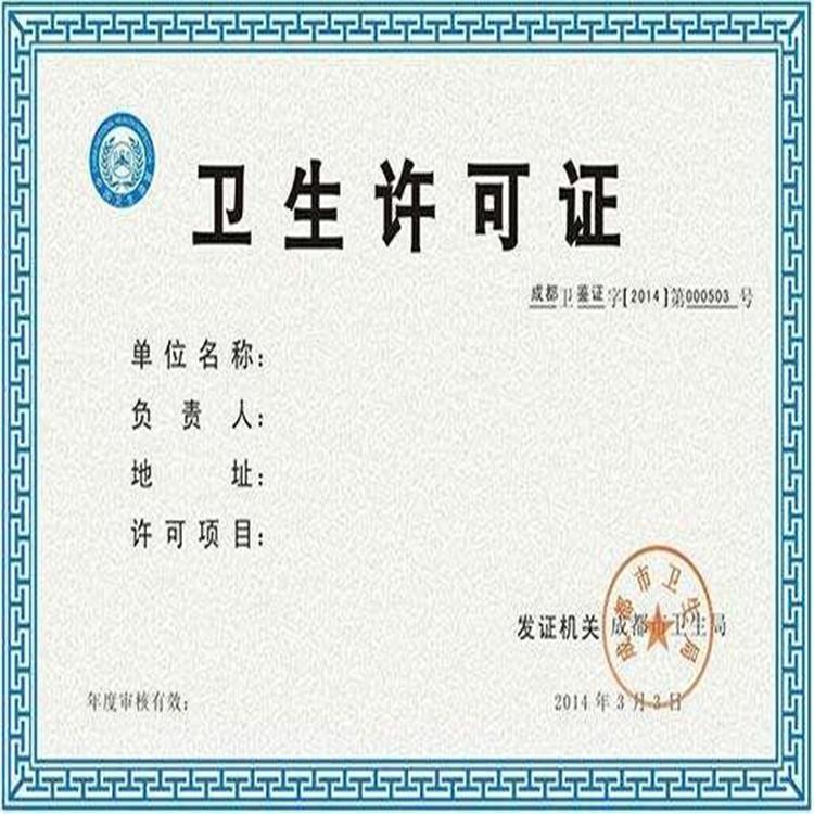安徽省民办非企业单位登记证书价格多重防伪