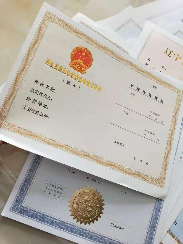 青海省西宁市防伪印刷