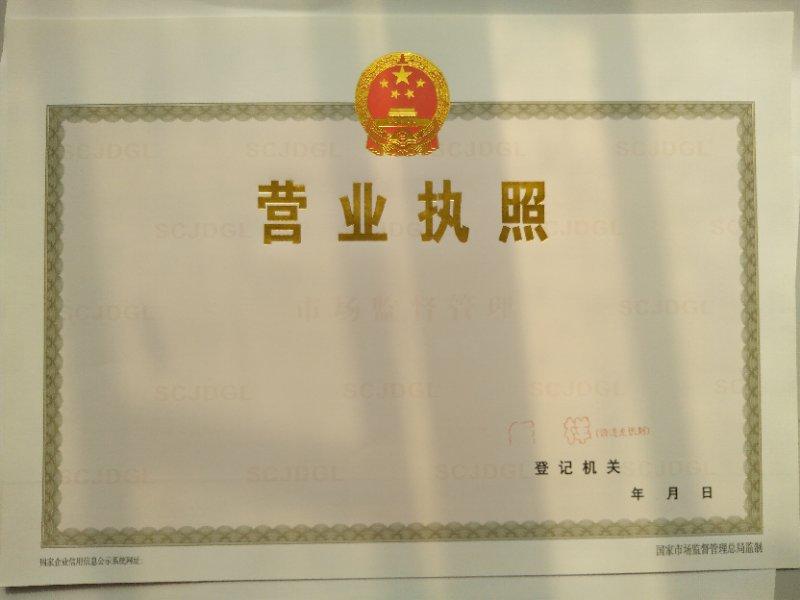 陕西汉中防伪证书印刷厂/食品经营许可证订做