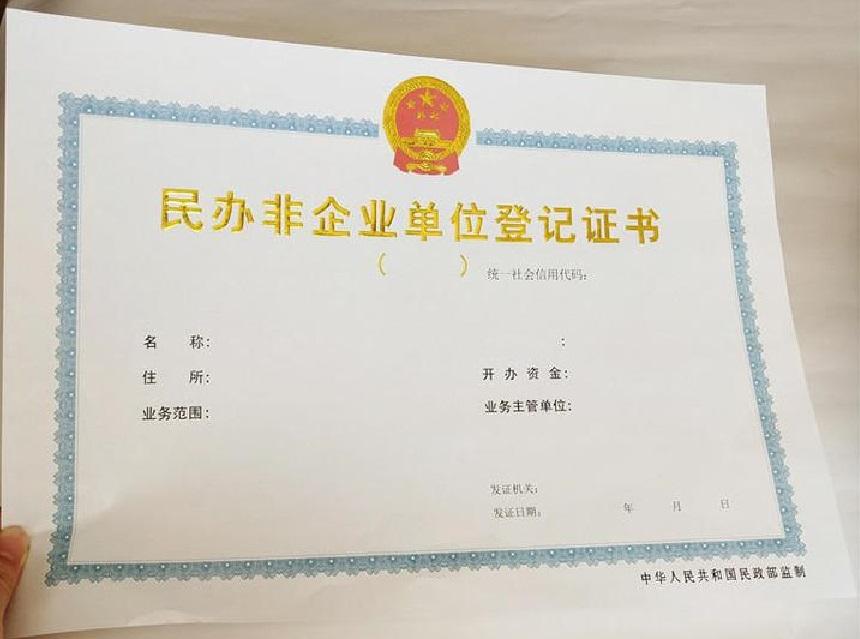 安徽省池州民办非企业单位登记证书加工企事业单位合作多年