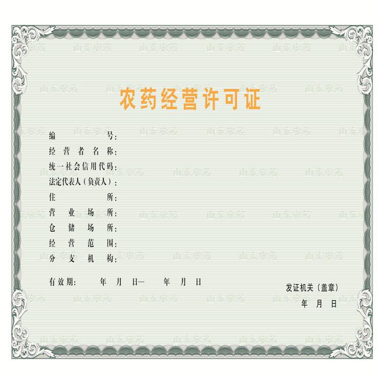汉中市烟花爆竹经营许可证防伪印刷厂/印刷公司