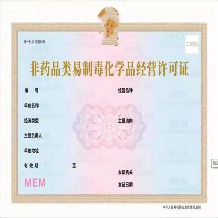 陕西汉中防伪证书印刷厂/登记证书订制