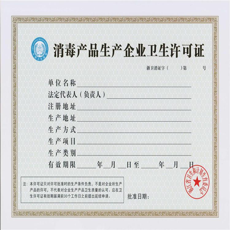 安徽省基金会法人登记证书制作欢迎下单