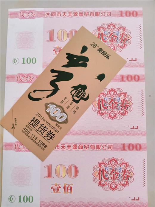 山东月饼门票制作印刷厂