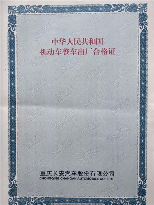 江苏南京拖拉机汽车出厂合格证书制作印刷厂