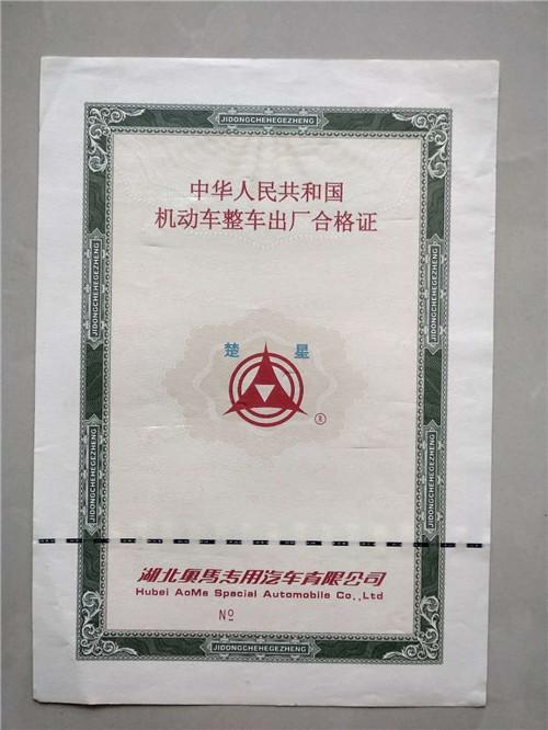 江西新余新能源车辆合格证厂家