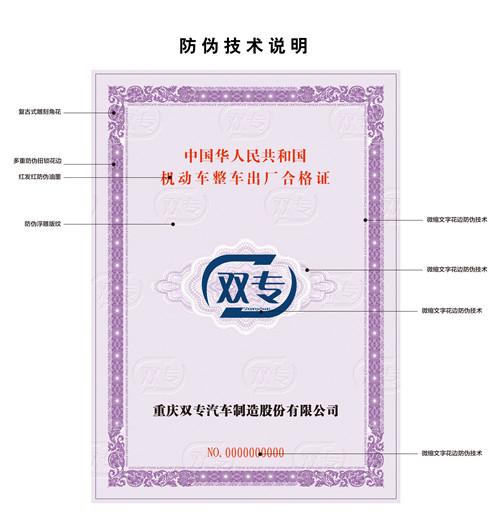江苏拖拉机汽车出厂合格证书制作印刷厂