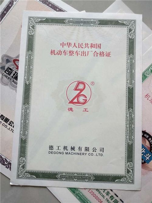 四川内江拖拉机车辆合格证/车辆合格证直接印刷厂