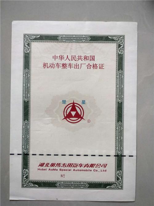 广东摩托车车辆出厂合格证制作印刷厂