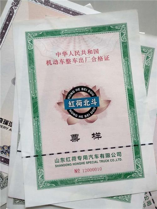 江西抚州市摩托车车辆出厂合格证生产/直接工厂