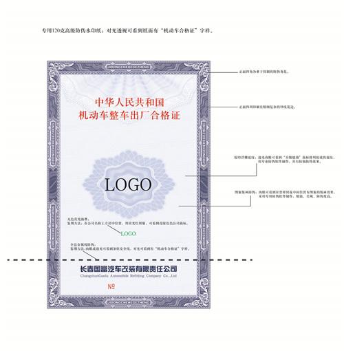 江西新余市拖拉机车辆一致性证书印刷厂/直接工厂