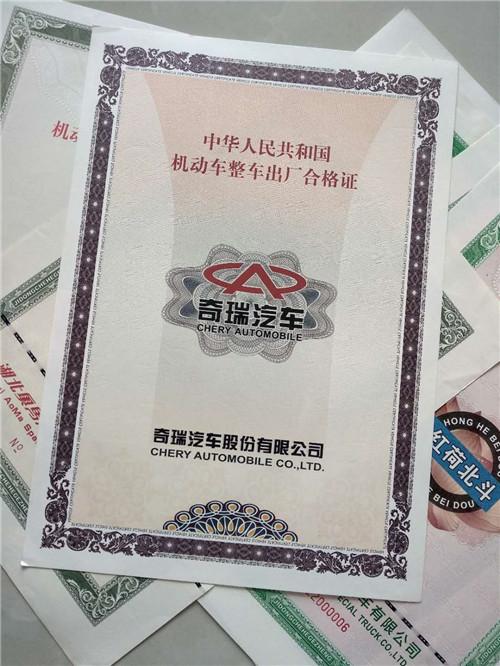 湖北武汉拖拉机汽车出厂合格证书制作印刷厂