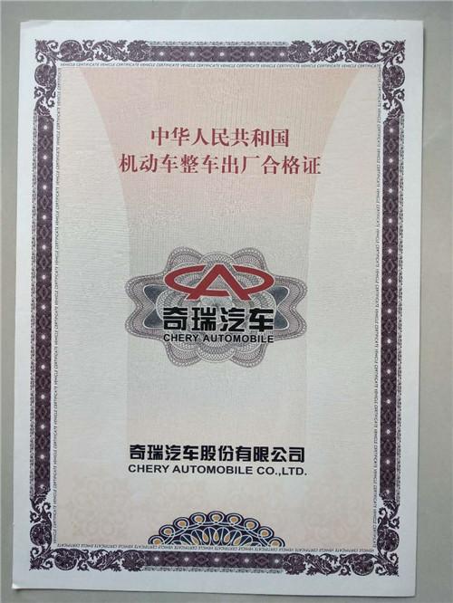湖南重卡汽车出厂合格证书制作印刷厂