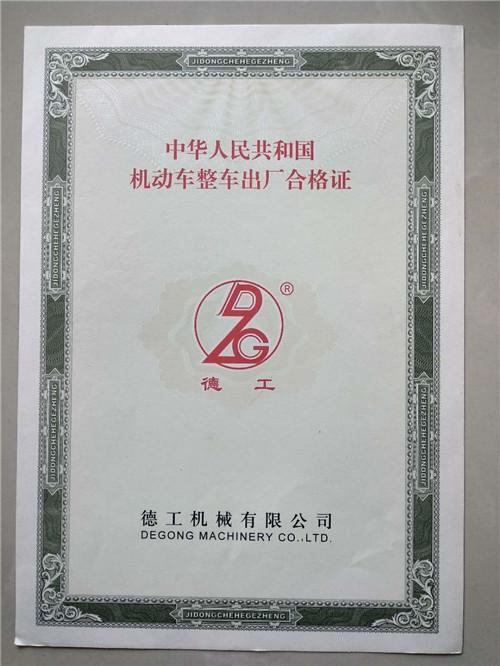 天津卡车车辆出厂合格证印刷厂
