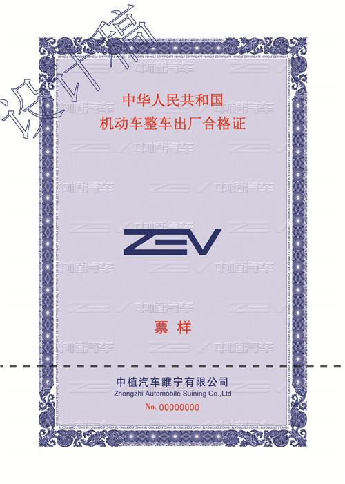 广东惠州摩托车机动车合格证厂家