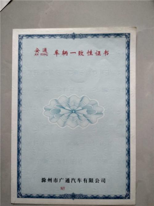 辽宁黄海拖拉机汽车出厂合格证书制作印刷厂