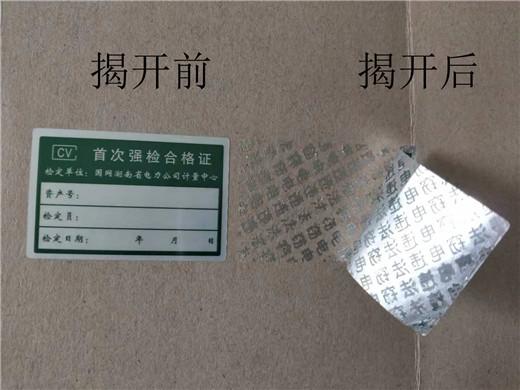 陕西省安康素面镭射激光void标签/void标签厂