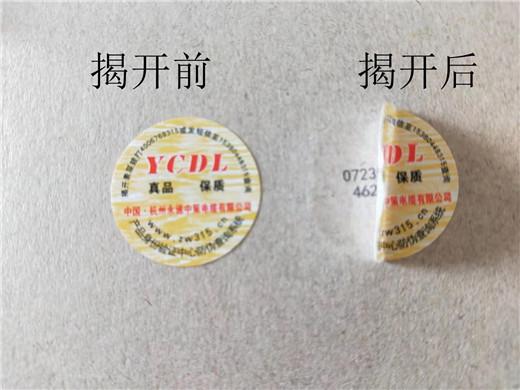内江市揭开留open标签印刷/揭开留字标签厂
