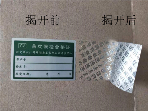 湖南怀化封盒void标签印刷厂|直接工厂