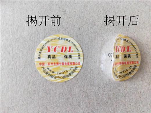 安康市素面镭射激光void标签印刷/揭开留字标签厂