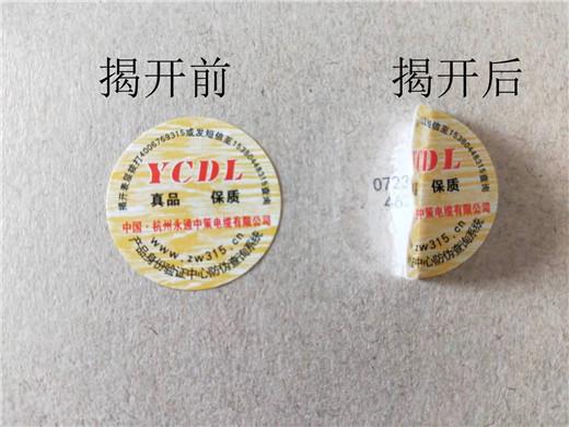 江西新余激光void标签定做/激光void标签厂