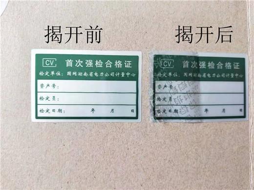 内江市void标签生产/void标签直接工厂