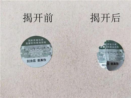 陕西安康void集装箱标签价格/激光void标签厂