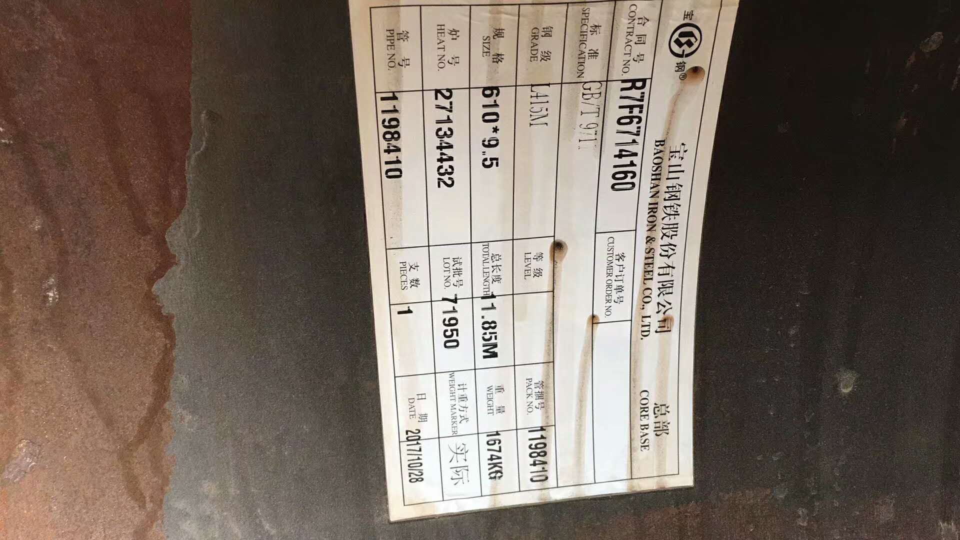 蚌埠现货X42M管线管价格比较优惠
