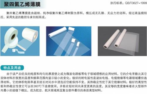 洛阳优质铁氟龙输送带供应500×1735/2020mm