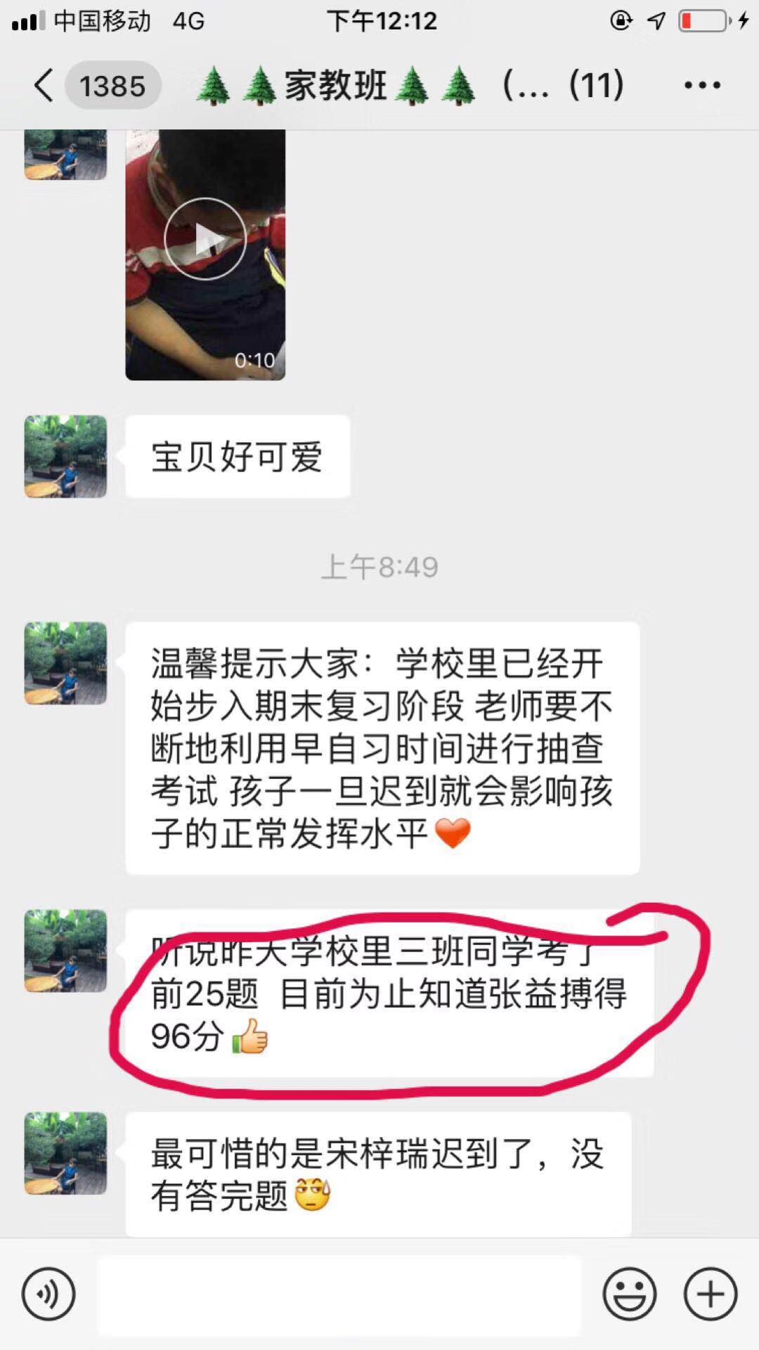 新闻:课外辅导保证肯定大幅提分4个月里湖南省