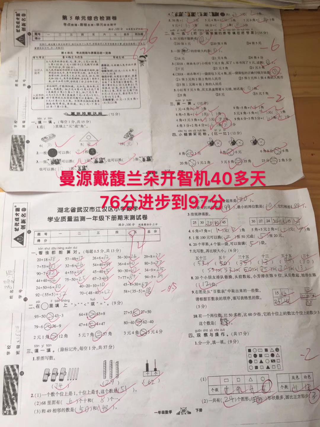 湖南省辅导机构加盟保证大幅度提分4个月里