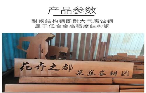 现货供应湘潭锈钢板耐候板经销商镂空