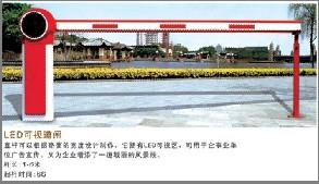 锦州道闸生产厂家