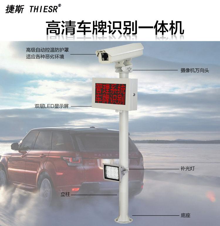 锦州车牌识别系统价格是多少
