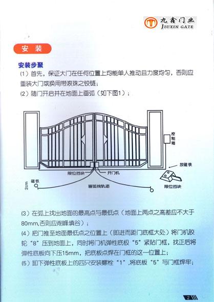 锦州遥控开门机厂家直销