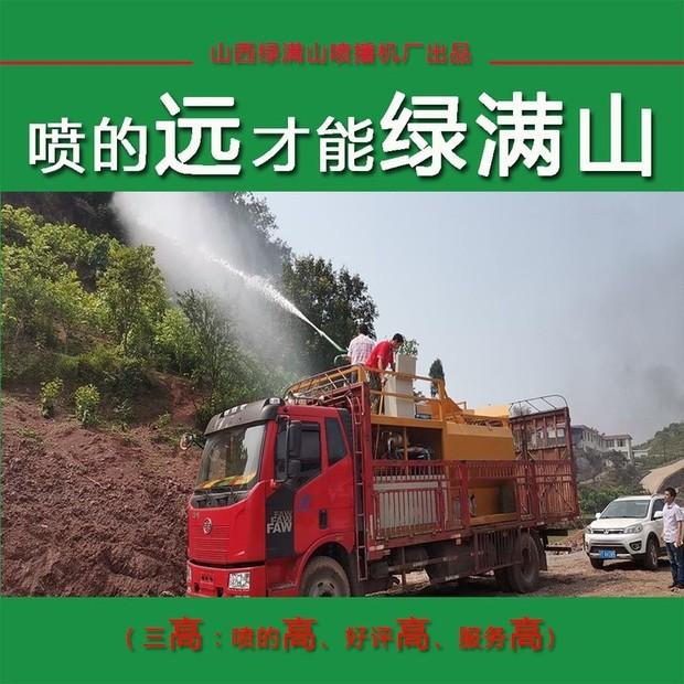 长春环境生态恢复喷土机设备出厂价格