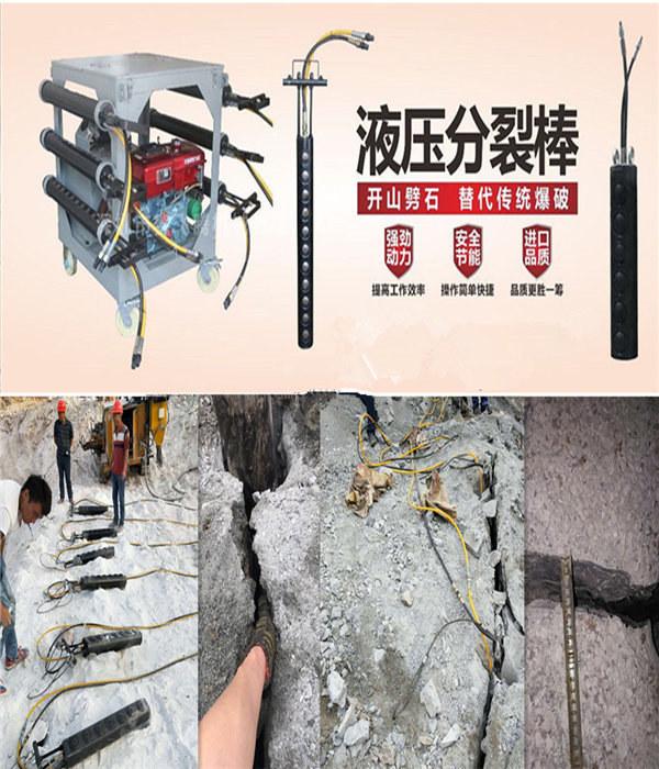 辽宁省锦州市矿山岩石开挖液压胀石机液压劈裂机生产厂家