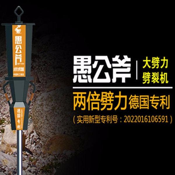 海南省大块荒料石场的分割工具劈裂棒
