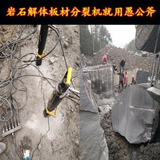 (青海西宁)洞采矿石设备撑石机辟裂机包教包会